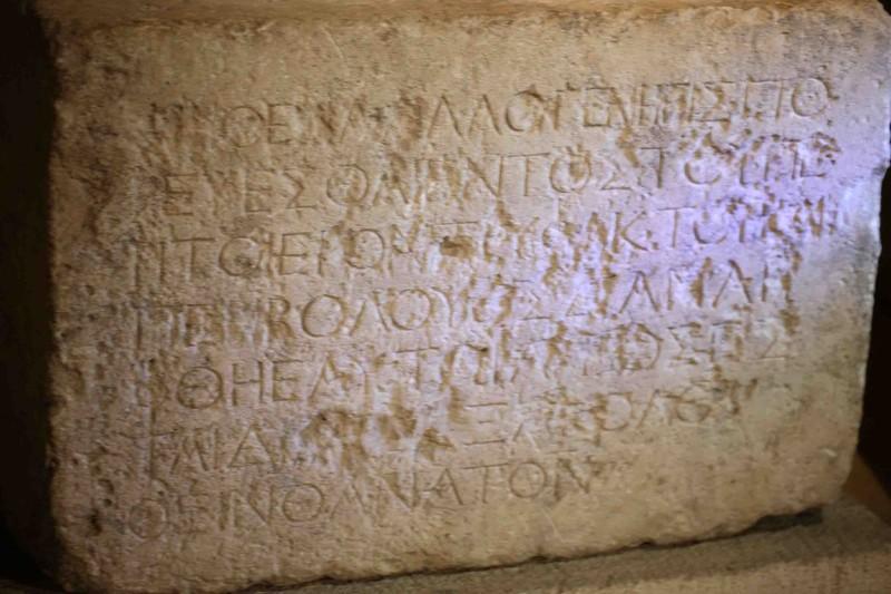 Soreg Inscription